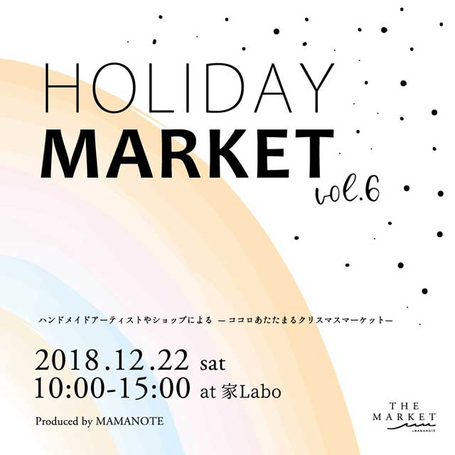 HOLIDAY MARKET vol.6